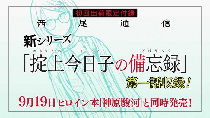 <物語>シリーズ最新作「続・終物語」CM.mp4_000011389