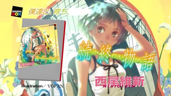 <物語>シリーズ最新作「続・終物語」CM.mp4_000008181