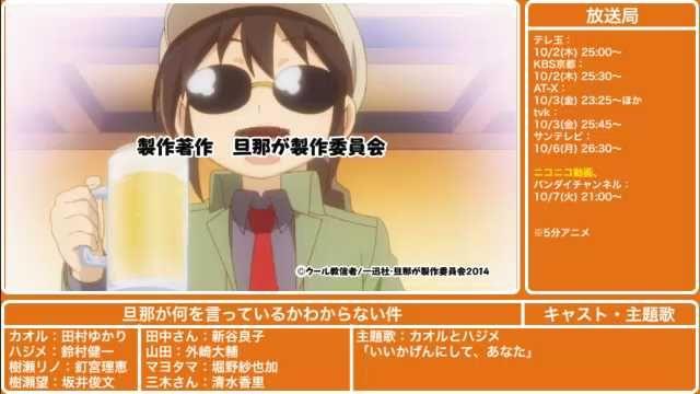 sm24497633 - 2014年 秋アニメ紹介.mp4_001188787
