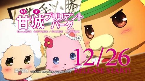 甘城ブリリアントパーク Blu-ray&DVD第1巻12月26日発売!.mp4_000012986