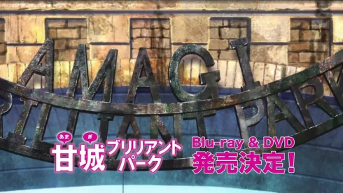 甘城ブリリアントパーク Blu-ray&DVD第1巻12月26日発売!.mp4_000001666