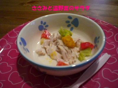 ささみと温野菜のサラダ