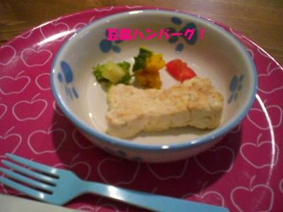 豆腐ハンバーグ!