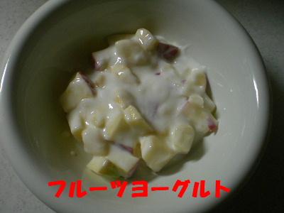 フルーツヨーグルト