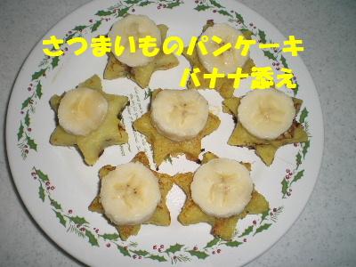 バナナ添え