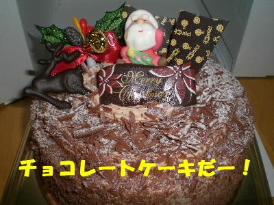 チョコレートケーキだー!