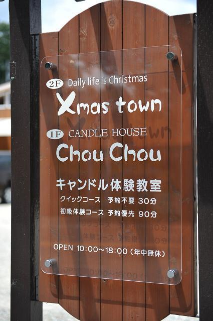 100818 189  シュシュ&クリスマスタウン
