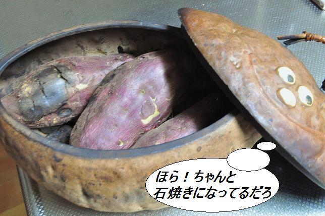 100909 009  焼き芋器