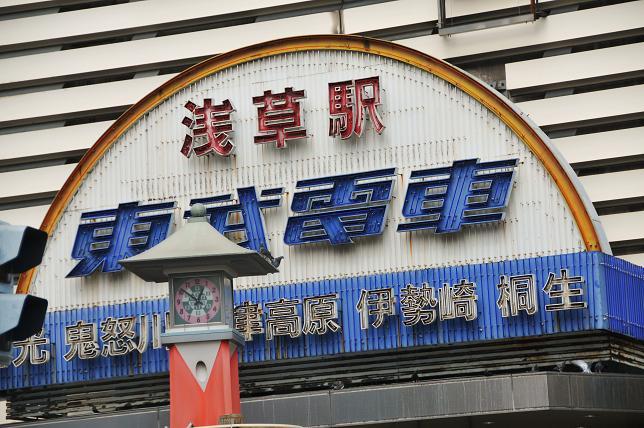101001 106  東武浅草駅