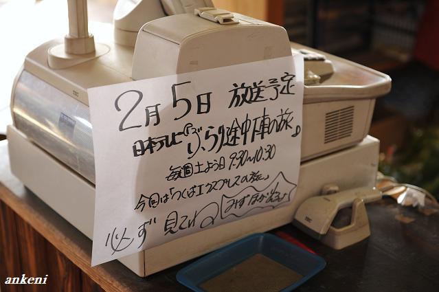 110123 033 みすほ村市場