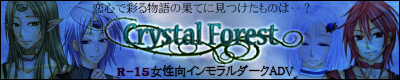 Crystal Forest~smile of adieu~