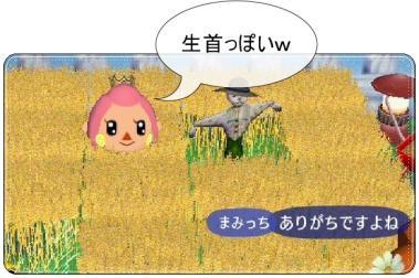 おれんじ村