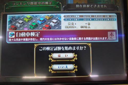 自動車検定ktkr!!