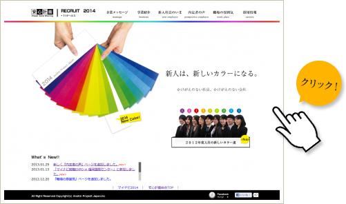 新人は、新しいカラーになる|安心計画 2014年度採用サイト
