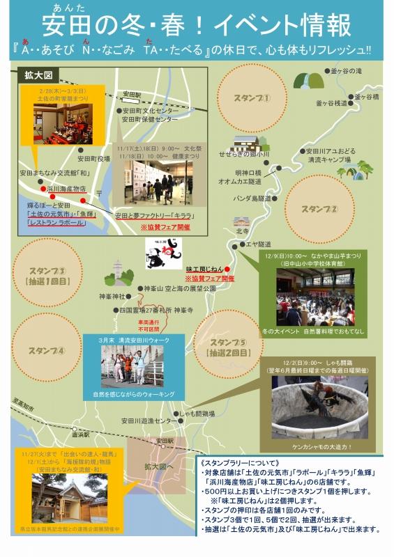 3周年記念-チラシ-修正後_02