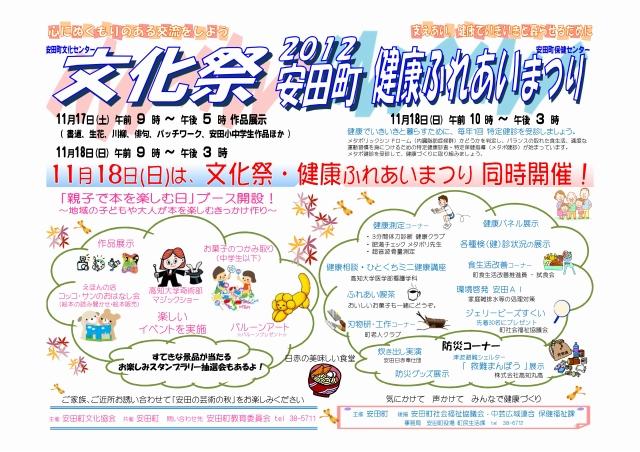 H25文化祭・健康ふれあいまつりポスター最終版_01