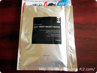 プリュ EGF ディープモイストマスクとA4サイズの雑誌を比較