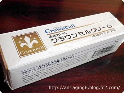クラウンセルクリームの箱。見た目は完璧に「薬」