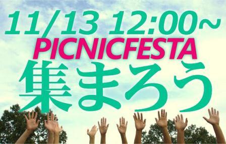 20111110picnicfesta_20111109222228.jpg
