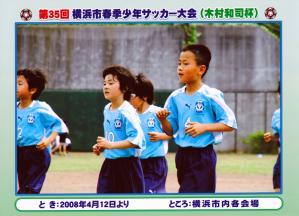 第35回横浜市秋季少年サッカー大会 LLの部