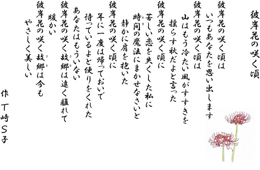 谷崎さん彼岸花の咲く頃