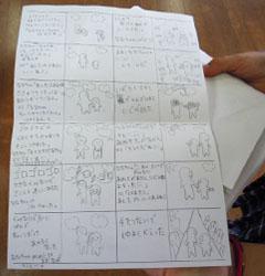鴻巣女子高校講習 絵本制作シーン割り