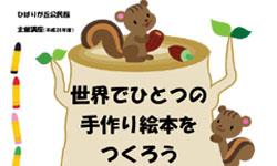 西東京市ひばりが丘公民館主催の絵本講座
