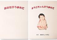 赤ちゃん誕生の頃の絵本