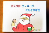 「サンタはクッキーとミルクがすき」表紙