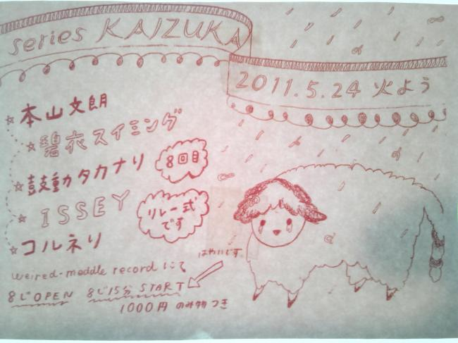 kaizuka08_convert_20110517001147.jpg