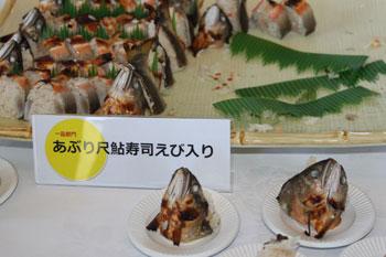 あぶり鮎寿司