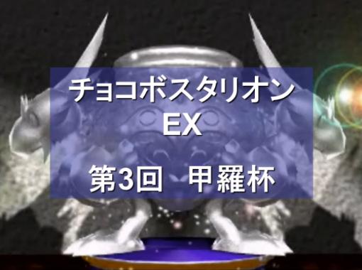 第3回甲羅杯告知動画タイトル
