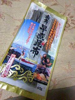 konbu2.jpg