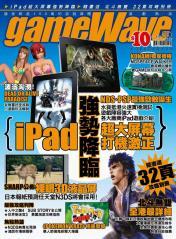 台湾のゲーム雑誌だっけ?