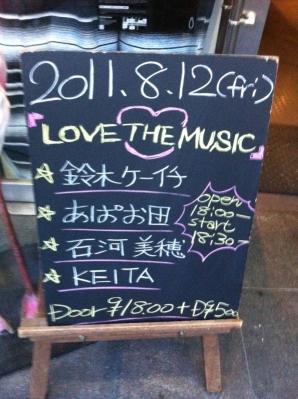 20110813町田プレイハウス