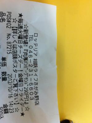 fc2blog_201210162154057d0.jpg