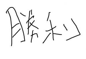 fc2blog_20121022213631fb4.jpg