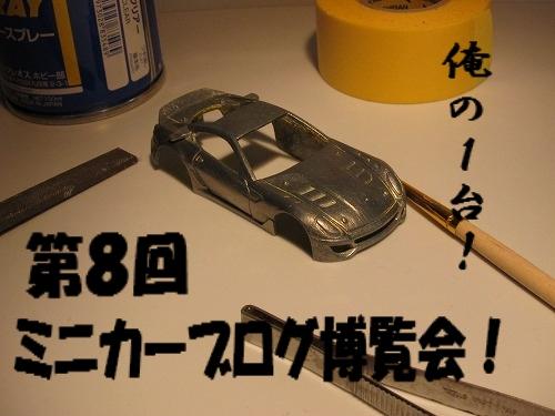 ミニブロ8 (2)