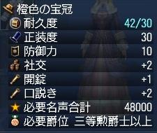houkan_orange02.jpg