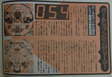 パールセブン2 ガイド記事④