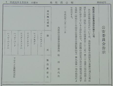 鳥取県公報 平成元年2月21日号