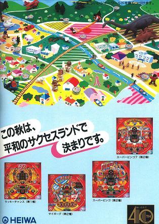 スーパービンゴ平和広告
