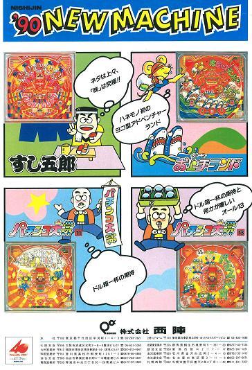 パチンコ大賞業界紙広告