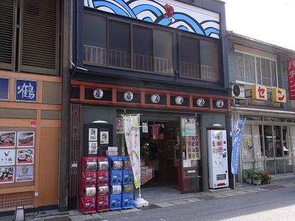 城崎温泉 タカラヤ①