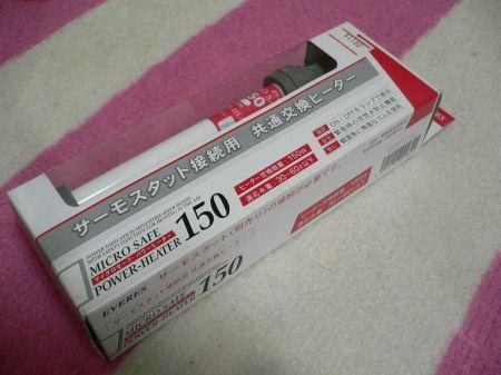 P1120534_450.jpg