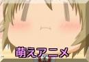 にほんブログ村 アニメブログ 萌えアニメ(ノンアダルト)へ