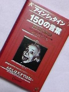 DVC00636 アインシュタイン150の言葉