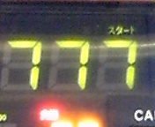 DVC00648  777 ランプ