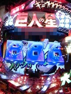 DVC00710  巨人の星 888