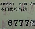 DVC00755  レシート6777